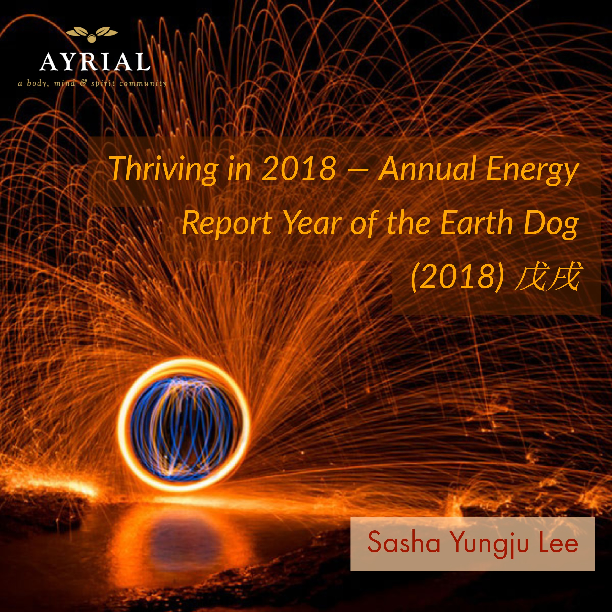 Thriving in 2018 — Annual Energy Report Year of the Earth Dog (2018) 戊戌